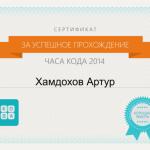 Khamdokhov_Artur