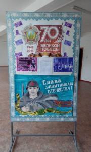 Стенд 70 лет Великой Победы